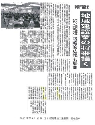 H28.05.25県建設業協会定時社員総会