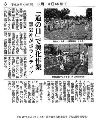 H29.08.10道の日美化作業(阿武隈時報)
