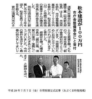市寄附贈呈式記事(あぶくま時報掲載)
