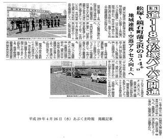 H29.04.26国道118号線松塚BP開通