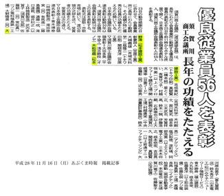 H28.11.16優良従業員表彰(あぶくま時報)