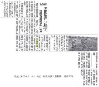 H28.06.10美化活動記事(福島建設工業新聞)