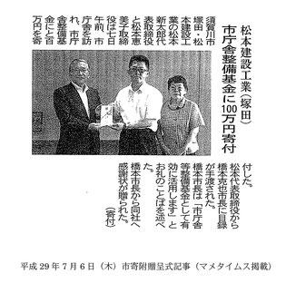 市寄附贈呈式記事(マメタイムス掲載)
