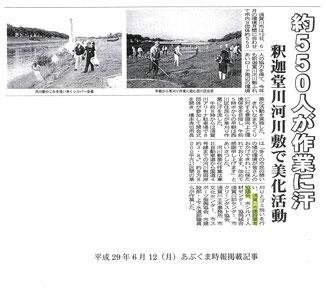 H29.06.12 河川美化作業記事(あぶくま時報)