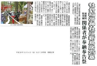 牡丹稲荷神社新鳥居(あぶくま時報)