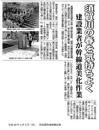 H29.04.05美化作業記事(阿武隈時報)