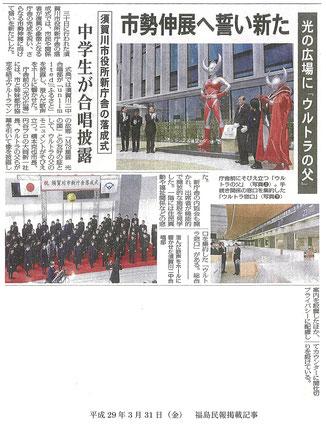 H29.03.31新庁舎落成記事(福島民報)