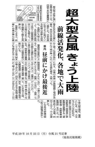 H29.10.23台風21号記事(福島民報掲載)
