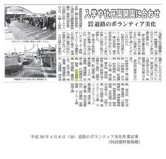 H30.04.06道路のボランティア美化作業記事(阿武隈時報)