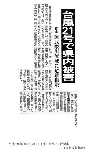 H29.10.24台風21号(福島民報掲載)