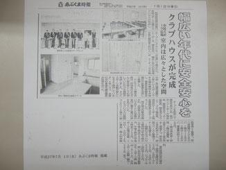 須賀川市民スポーツ広場クラブハウス新築工事(7.1)