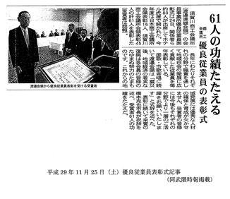 H29.11.25優良従業員表彰式記事(阿武隈時報掲載)
