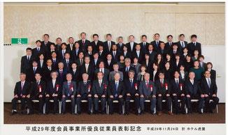 H29.11.24平成29年度会員事業所優良従業員表彰記念