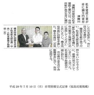'市寄附贈呈式記事(福島民報掲載)