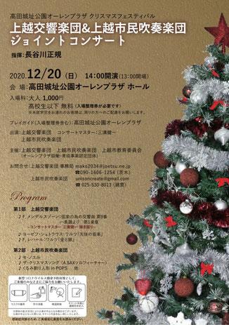 高田城址公園オーレンプラザ クリスマスフェスティバル 上越交響楽団 上越市民吹奏楽団  ジョイントコンサート