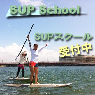 SUPスクール 浜松