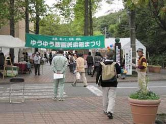 東京都・町田市の「ゆうゆう版画美術館まつり」