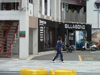 藤沢市・片瀬海岸のBILLABONG