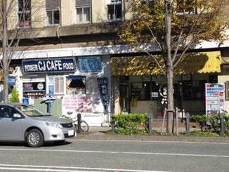 横浜市・日本大通り駅近くのCJ CAFE