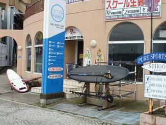 藤沢市・江ノ島のピュアスポーツクラブ(サーフィンスクール)