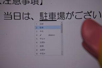 ワード|あとは正しい漢字を選択して確定(Enter)すればOK