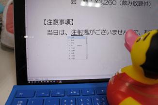 ワード|文字選択後、変換操作をするといつも通り漢字候補が表示される