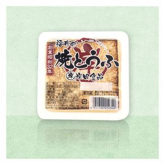 焼とうふ-福井の岸田食品