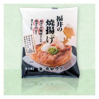 福井の焼揚げ-福井の岸田食品