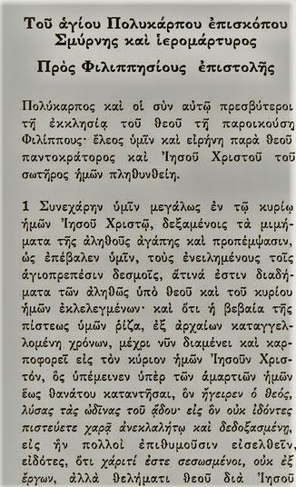 Polycarpe de Smyrne est un disciple direct de l'apôtre Jean, – saint vénéré par différentes Eglises. Son épître aux Philippiens cite de très nombreux versets des Saintes Écritures et rejoint, dans son style, les écrits de l'apôtre Paul.