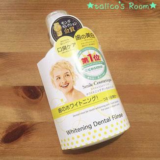 液体タイプの歯磨き粉!