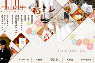 神式冠婚葬祭コンサルティングは大阪桃谷の桃山社中まで。