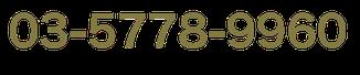 03-5778-9960