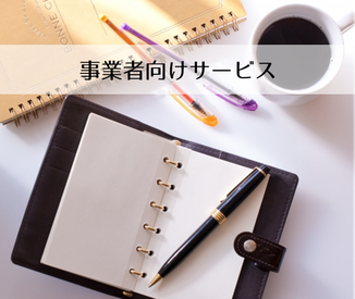 ホームページ制作,Jimdo,ぷちぱそ,茨城県,ひたちなか市