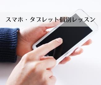 スマートフォン教室,タブレット教室,個別レッスン,ぷちぱそ,茨城県,ひたちなか市