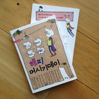 Der erste Maulina Band auf Koreanisch