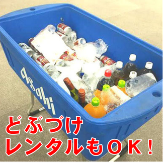 どぶづけ,レンタル,大阪,無料