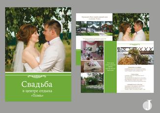 Gestaltung Design Werbeflyer Hochzeit