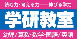 学研教室〜せんせい募集中!〜