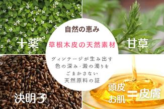 天然原料の証は草根木皮の自然そのもの