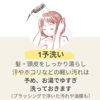 抜け毛予防のシャンプー、スキャルプケアシャンプーの方法