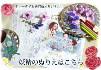 妖精の塗り絵へのリンク