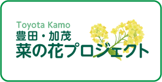 豊田・加茂 菜の花プロジェクト