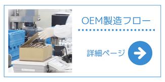 OEM製造フロー 詳細ページへ