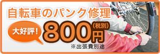 自転車の出張パンク修理!840円(税込)