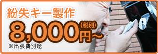出張紛失キー製作!8,400円(税込)〜