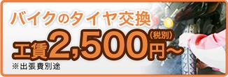 出張バイクのタイヤ交換!工賃2,625円(税込)〜