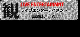 日比谷大江戸まつり 2019, ライブエンターテイメント, 詳細はこちら, よさこい, 和楽器演奏, 殺陣, 演舞, ライブステージ