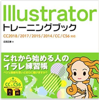 使用テキスト  illustratorトレーニングブック