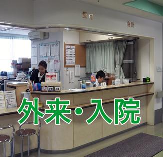サブメニュー(外来・入院)
