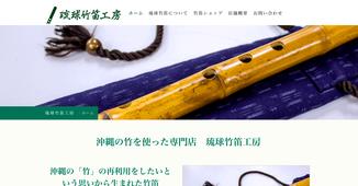 琉球竹笛工房ホームページ